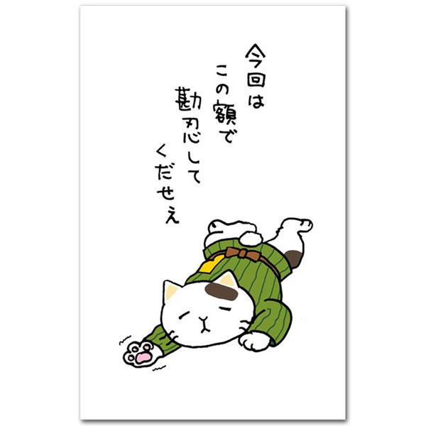 かわいい猫柄のぽち袋「今回はこの額で」おもしろポチ袋 祝儀袋5枚入りのイメージ