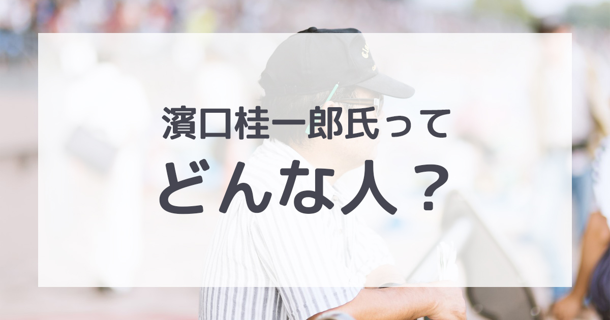 働かないおじさんについて意見を述べた濱口桂一郎氏とは一体何者?