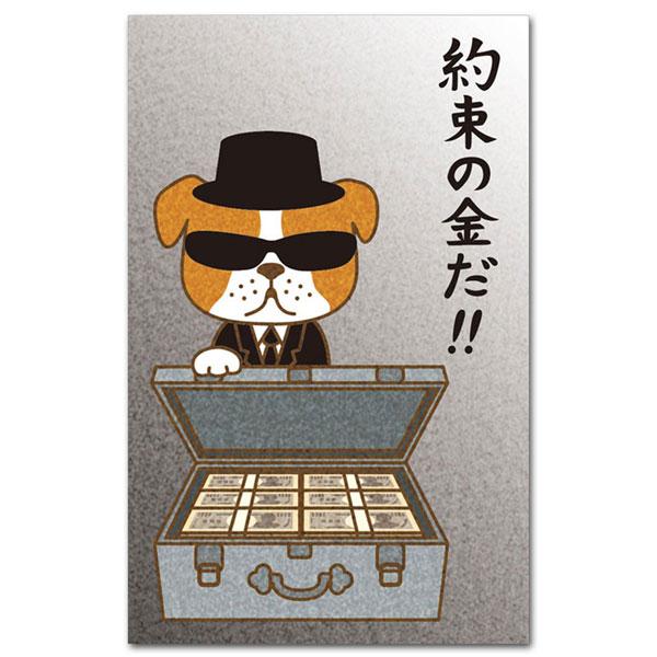 おもしろポチ袋「約束の金」多目的祝儀袋5枚入りのイメージ