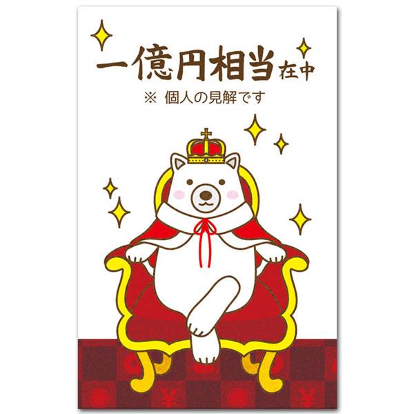 おもしろポチ袋「一億円相当」多目的祝儀袋5枚入りのイメージ