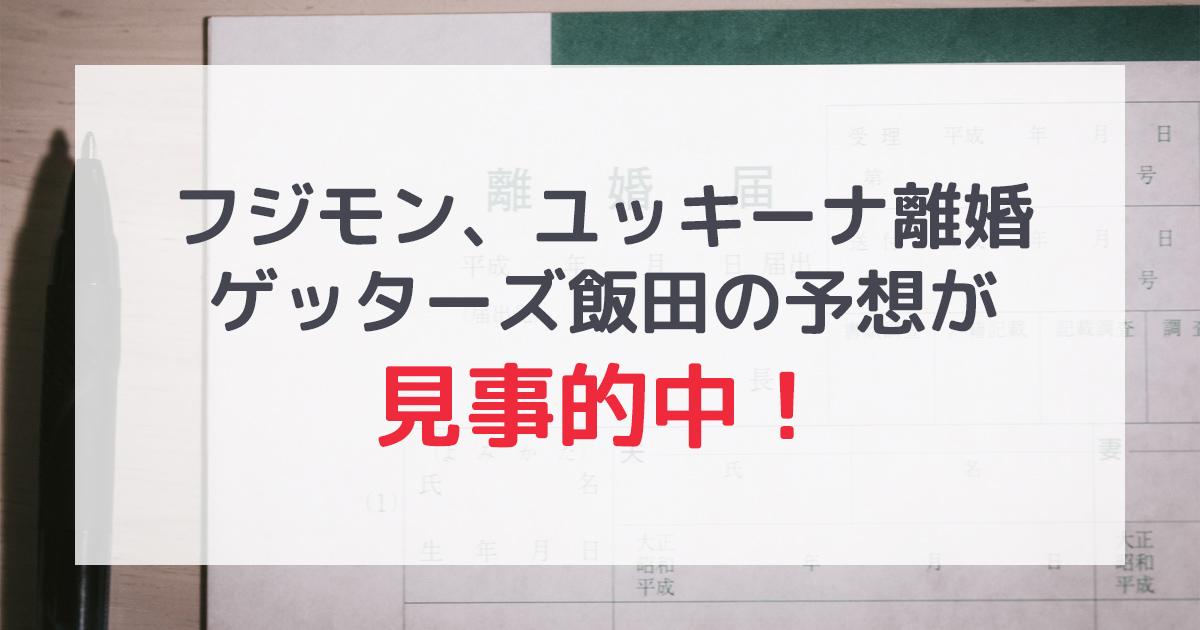 フジモン、ユッキーナ離婚。ゲッターズ飯田の予想が見事的中!