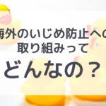 海外のいじめ防止への取り組み[栃木の小学校いじめ作文掲示]