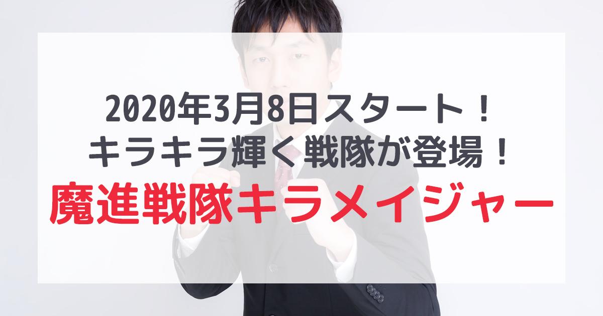 【2020年3月8日スタート!】魔進戦隊キラメイジャー