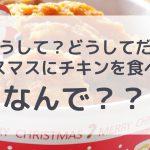 クリスマスにチキンを食べるのは一体なんで??