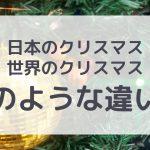 世界のクリスマスの過ごし方にどのような違いがある??
