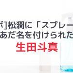 [嵐ツボ]松潤に「スプレー男」とあだ名を付けられた生田斗真