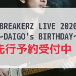 BREAKERZ LIVE 2020ファンクラブ先行予約受付中!