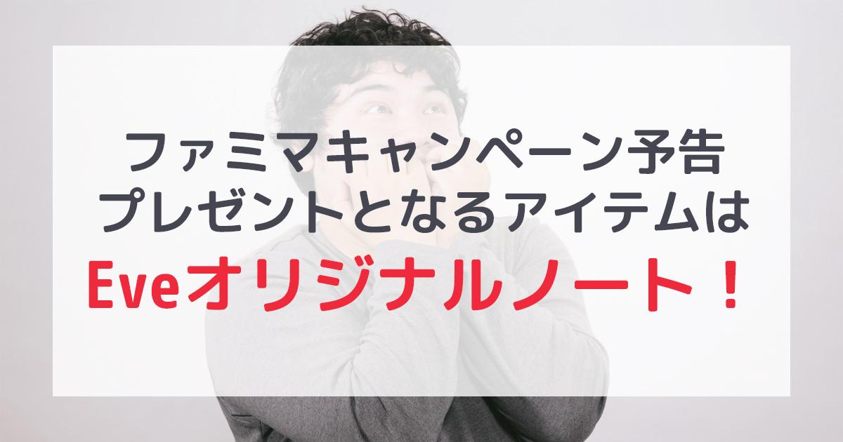 【ファミマ】EveオリジナルA5ノートプレゼントキャンペーン実施!