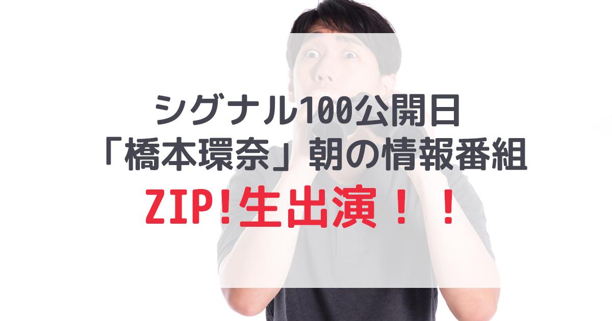 【橋本環奈】シグナル100の公開日にZIP出演決定!