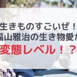 【生きものすごいぜ】福山雅治の生き物愛が変態レベル!?