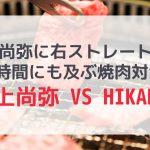 井上尚弥 VS HIKAKIN!?4時間の焼肉対決!
