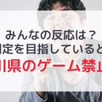 香川県でゲーム禁止令が発令されるかも!?みんなのツイートは?