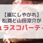 【嵐にしやがれ】松潤と山田涼介によるシュラスコパーティー!?