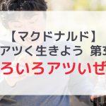 【マック】ブアツく生きよう第3弾「いろいろアツいぜ!」始まる!