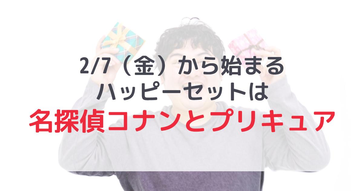 【マック】名探偵コナンとプリキュアのハッピーセット始まる!