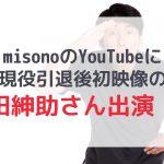 misonoのYouTubeに島田紳助出演!気になる内容は??