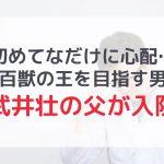 【百獣の王を目指す男】武井壮の父が入院!?