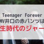 【Teenager Forever】井口のパンツは中学生時代のジャージ