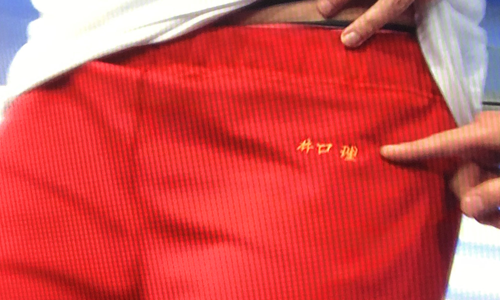 井口理のパンツのイメージ