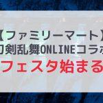 【ファミマ】刀剣乱舞オンラインコラボ「冬フェスタ」始まる!