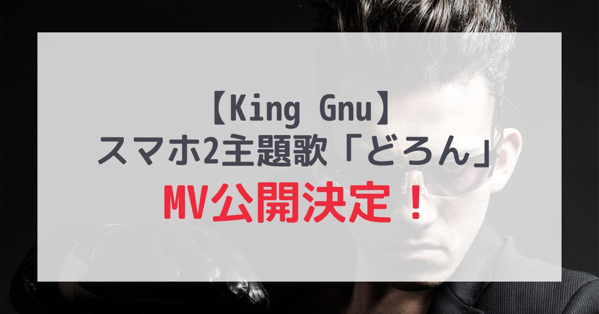【King Gnu】スマホ2主題歌「どろん」MV公開決定!