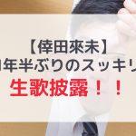 【倖田來未】スッキリ出演決定!約1年半ぶり生歌披露!
