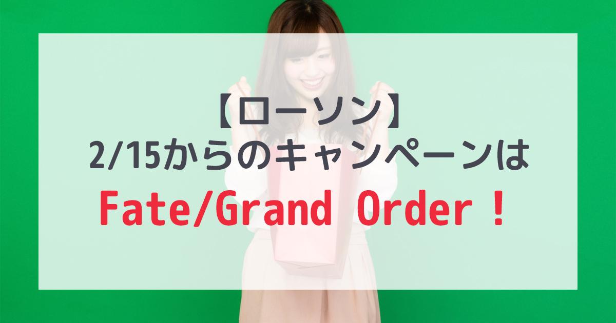 【ローソン】FGO-絶対魔獣戦線バビロニア-キャンペーン2/15より実施!