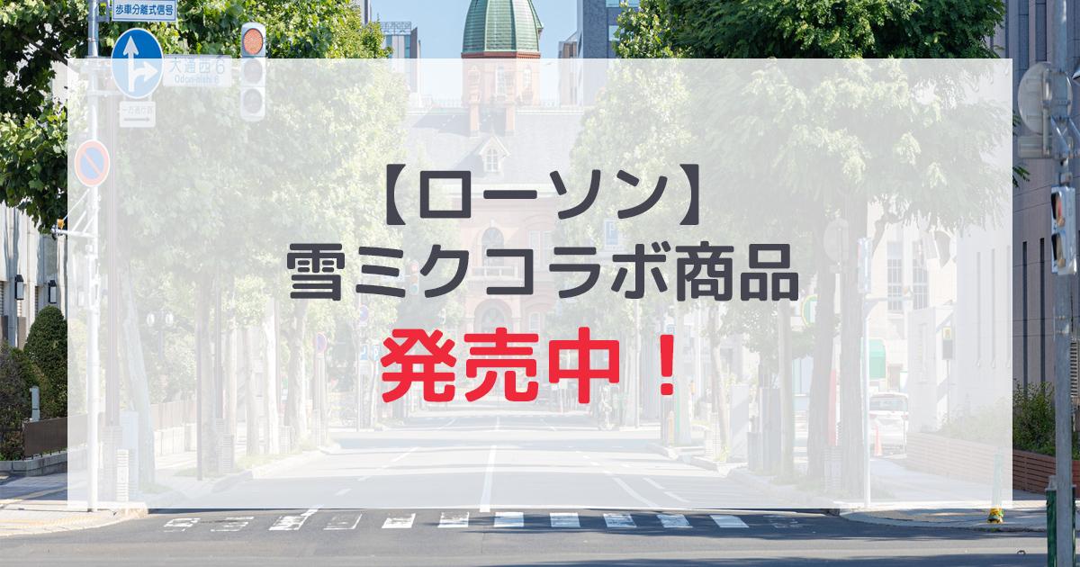 【ローソン】雪ミクとのコラボ商品北海道限定で発売!