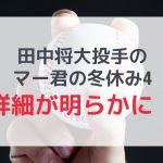 田中将大の「マー君の冬休み4」日時や番組詳細が明らかに!