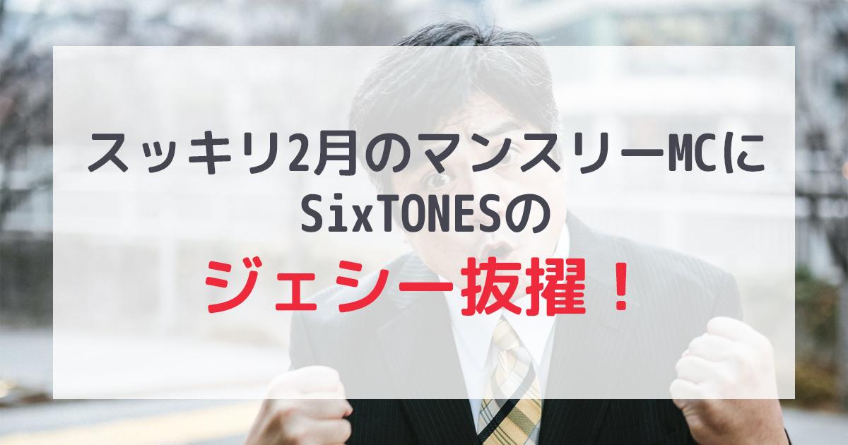 【スッキリ】SixTONESのジェシー2月のマンスリーMCに抜擢!
