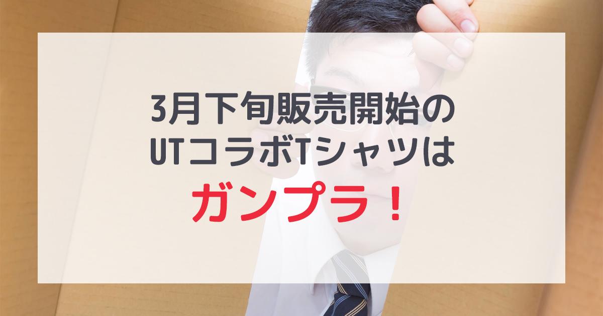 【ユニクロ】ガンプラ40周年記念グラフィックTシャツ3月下旬販売予定!